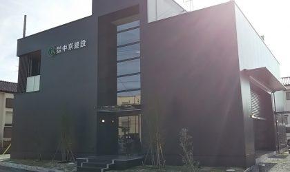 株式会社 中京建設 様