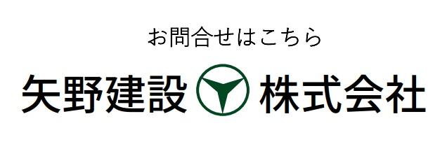 矢野建設株式会社 名古屋市リフォーム