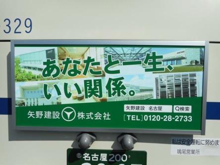 矢野建設(株)_【新】バス広告№1