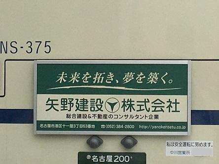 矢野建設(株)【現】バス広告